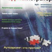 Курс Системне адміністрування комп'ютерних мереж Житомирi