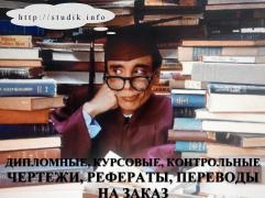 Курсові роботи на замовлення в Москві