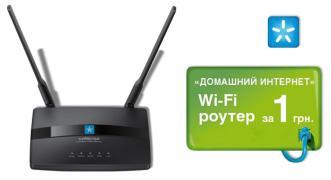 Київстар «Домашній Інтернет» - це розумний вибір