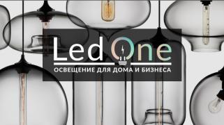 Led-one Освітлення для дому та бізнесу