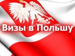 Легальне, офіційне працевлаштування в Польщі