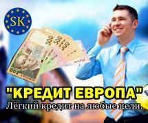 Легкий кредит до 250 000 гривень на будь-які цілі