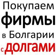 Ліквідація фірм в Болгарії