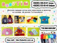"""Магазин дитячого одягу """"Babytim"""""""