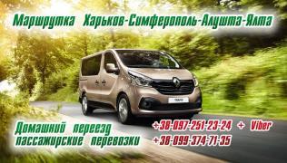 Маршрутка Харків – Сімферополь – Алушта – Ялта. Таксі в Крим