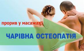 Масаж - зцілення від остеопата