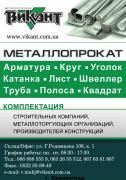 """Металобаза """"Вікант"""" в Кіровограді"""