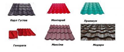 Металочерепиця 0,45 - 0,5 мм Широкий вибір форм та кольорів