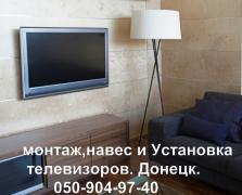 монтаж,навіс і Установка телевізорів, плазмових та LCD панелей