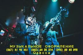 Музиканти на весілля в Одесі . Діджей , Ведучий . Фото & вигляді