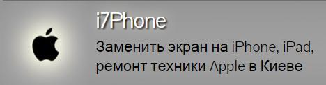 Ми ремонтуємо всі моделі iPhone