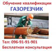 Навчання кваліфікації газ різак