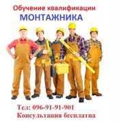 Навчання кваліфікації монтажника
