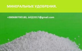 Нвк, сірка, карбамід, по Україні, на експорт