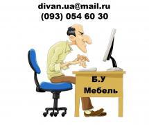 Оцінка меблі бу 093 0546030 - М'які та корпусні, дім та офіс