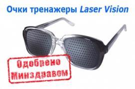 Окуляри тренажери Лазер Віжн (Laser Vision)