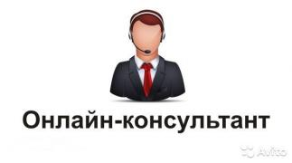 Онлайн консультант по набору співробітників у команду