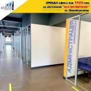 """Оренда нових та сучасних офісів в бізнес центрі """"Армаріс"""""""