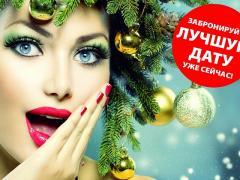 Організація новорічних свят