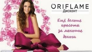 Оріфлейм Україна. Знижки