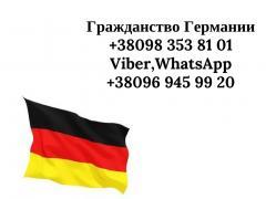 Отримати громадянство Німеччини