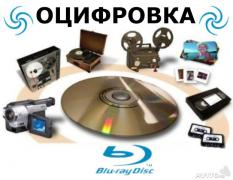 оцифровка відео касет р миколаїв