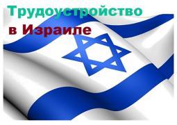Пакувальники. Робота в Ізраїлі, з/п 1800$/міс