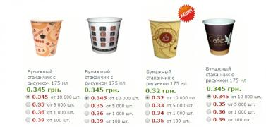 Паперовий стакан 110/165/175/210/250/270/320/340/500