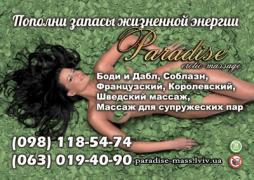 Paradise масажний салон