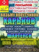 ПАСАЖИРСЬКІ ПЕРЕВЕЗЕННЯ ХАРКІВ - ШАХТАРСЬК