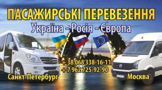 Пасажирські перевезення Україна-Росія