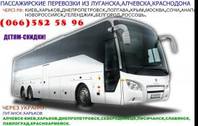 Пасажирські перевезення з Луганська,Алчевська,Краснодона і назад