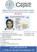Паспортний сервіс Львів Хмельницького