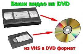 перегін відео з касет на dvd диски
