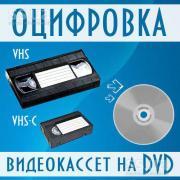 перегін відео з касет на dvd диски р Миколаїв