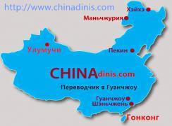 перевезення і перекладач в Гуанчжоу
