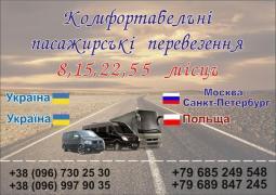 Перевезення Житомир Хмельницький Тернопіль - Москва Петербург