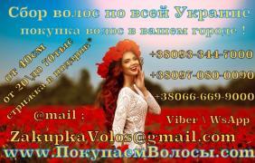 Pokupaem volosu Ukraina , www.покупаемволосы.com Продай волосся