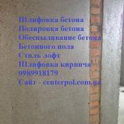 Полірування, шліфування та знепилювання бетону в Києві від СenterPol