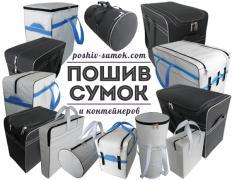Пошиття сумок, баулів, контейнерів, чохлів з техтканей