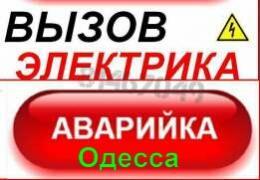 Послуги електрика в Одесі,Таїрова,Черемушки,центр,малиновський,до