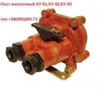 ПОСТ КНОПКОВИЙ КУ-91,КУ-92,КУ-93