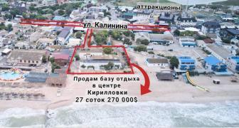 Продам базу відпочинку ПЕРША ЛІНІЯ, Центр Кирилівки