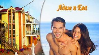 Продам отель Адам и Ева на Черном море.Затока-2021