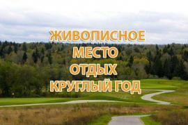 Продаю земельный участок по Дмитровскому шоссе, Подмосковье