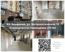 Продажа н/ф помещения 270 м2. Феофания, ул. Метрологическая, 15