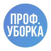 """""""ПРОФ. ПРИБИРАННЯ"""" Клінінгова компанія"""