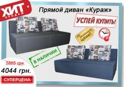 Прямий диван Кураж у магазині Союз