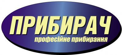 Прибирання, хімчистка, чистка, миття, Львів