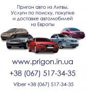 Пригон і розмитнення авто в Україні 2017 ціна